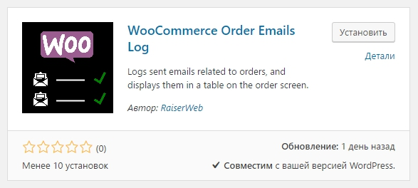 WooCommerce Order Emails Log
