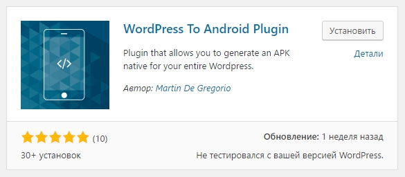 WordPress To Android Plugin