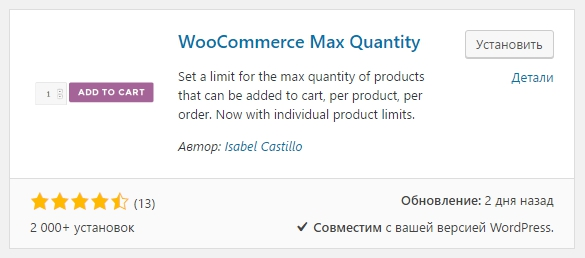 WooCommerce Max Quantity