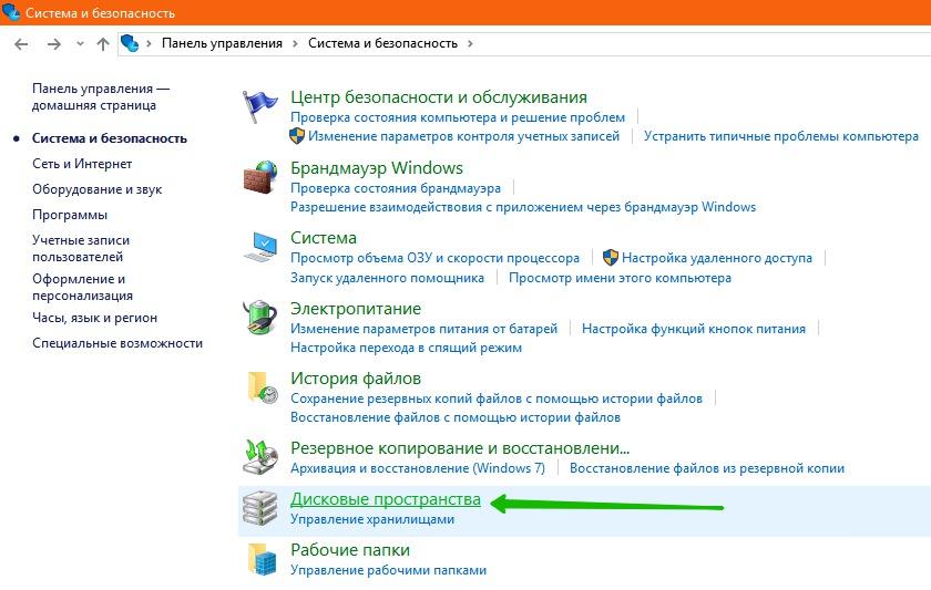 Дисковые пространства Windows 10