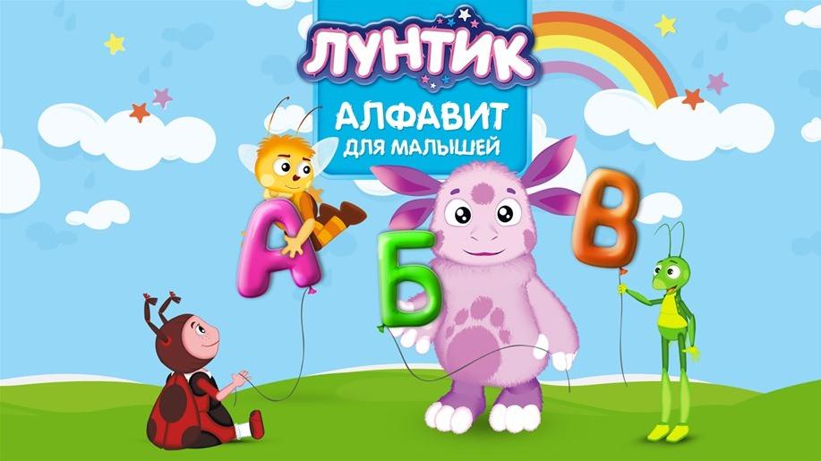 Лунтик алфавит для малышей