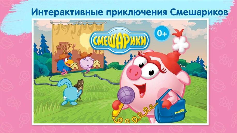 Смешарики интерактивный развивающий журнал для детей