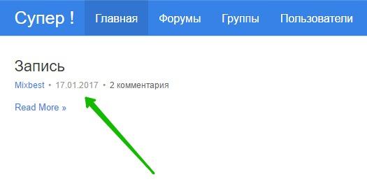 формат дата время WordPress
