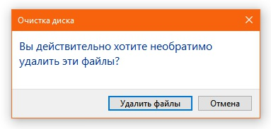 удалить файлы Windows