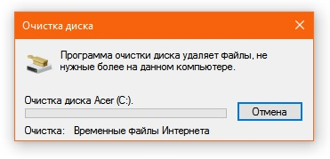 очистить диск Windows 10
