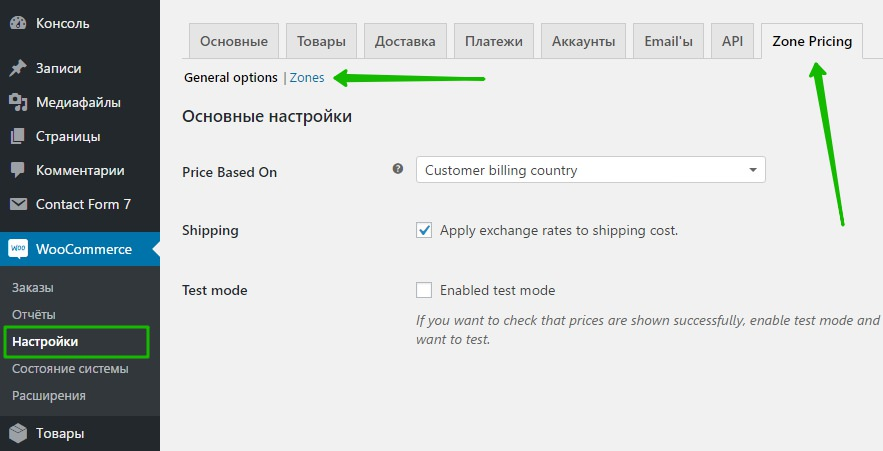 Woocommerce Настройки Zone Pricing