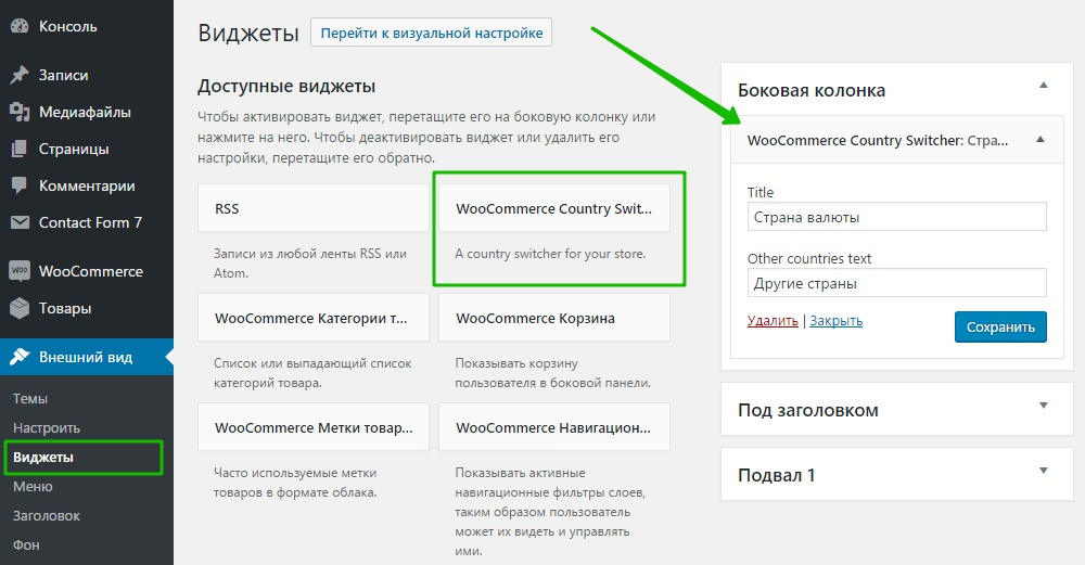 Woocommerce Country Switcher