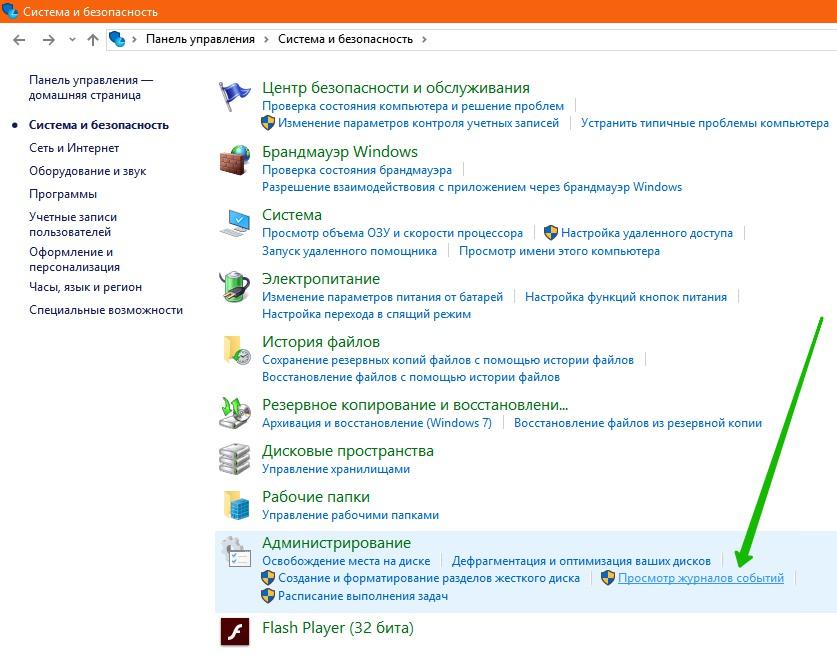 просмотр журналов событий Windows