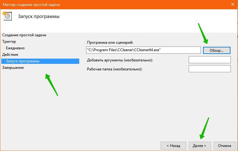 запуск выбор программы задачи Windows 10