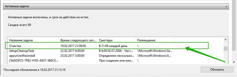 создать задачу триггер Windows