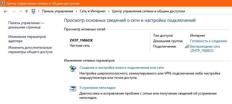 управление сетями и общим доступом Windows 10