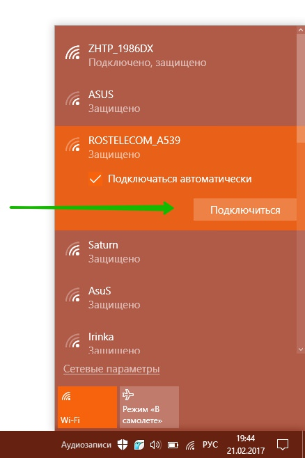 сети Windows 10 интернет