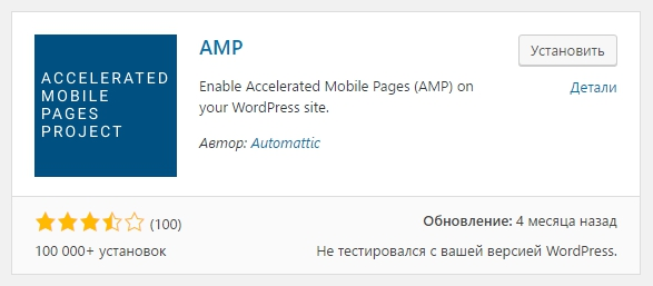 AMP плагин WordPress