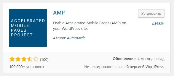 AMP плагин WordPress