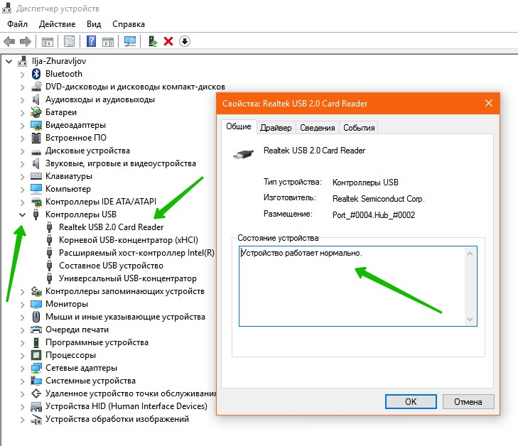 настройки свойства устройства Windows 10