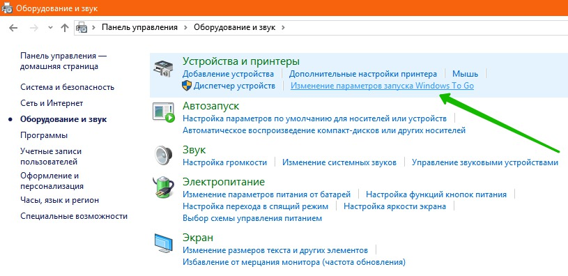 запуск компьютера из рабочего пространства Windows To Go