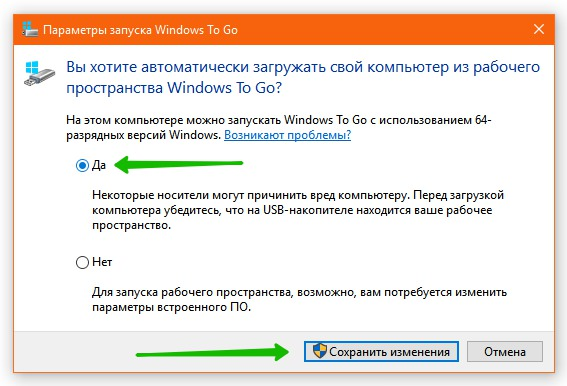 Параметры запуска Windows To Go