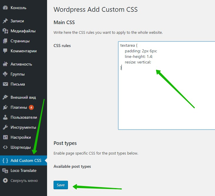 Wordpress Add Custom CSS