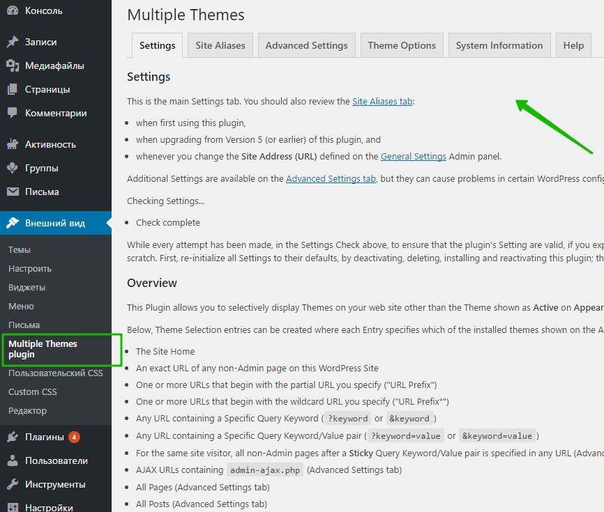 Multiple Themes plugin настройки плагина