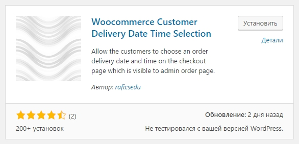 Woocommerce customer delivery date time selection
