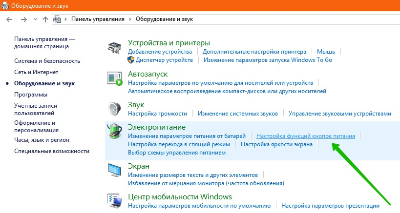 Настройка функций кнопок питания Windows 10