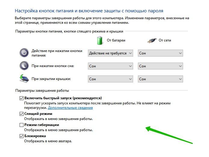 не доступны параметры Windows 10