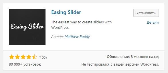 Easing Slider плагин слайдер WordPress