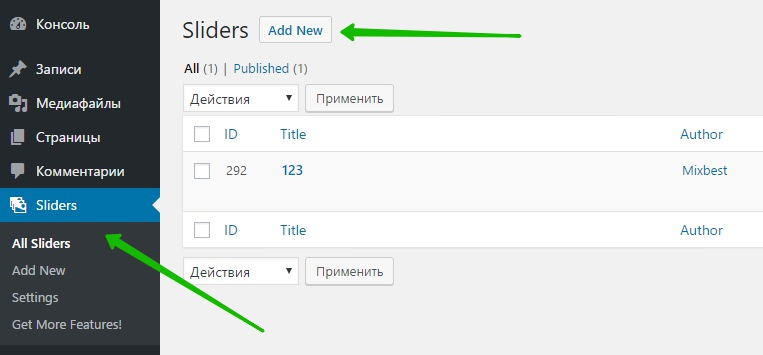 Sliders слайдер сайт WordPress