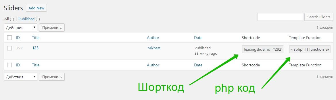 слайдер плагин WordPress Sliders