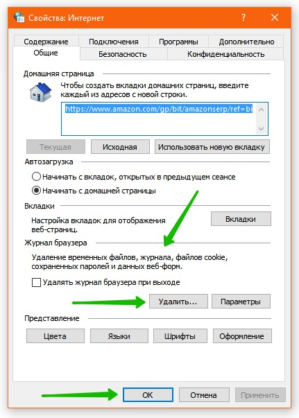 свойства интернет Windows 10