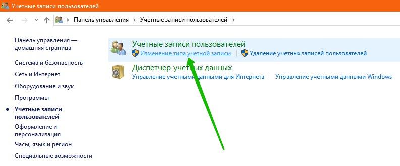 Изменение типа учётной записи Windows 10