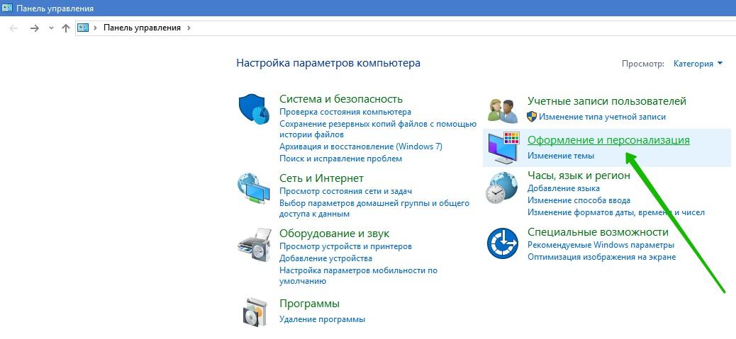 Оформление и персонализация Windows 10