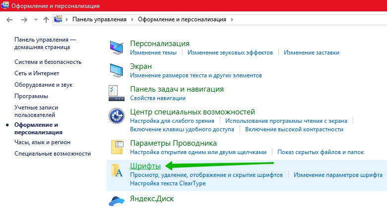 Шрифты Windows 10