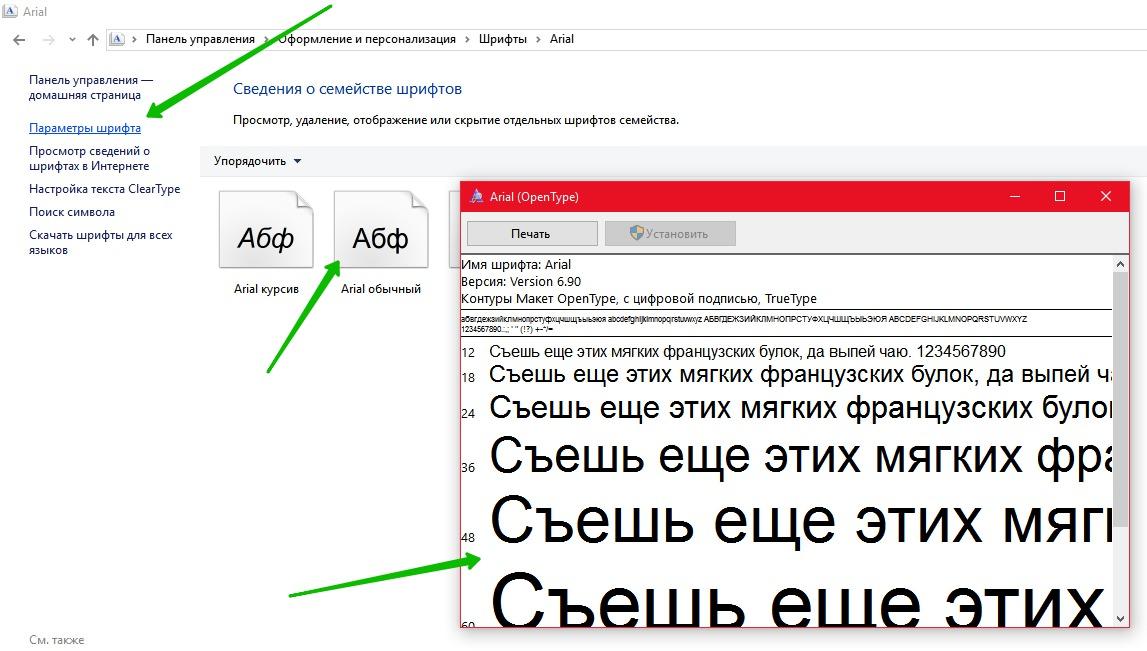 Просмотр шрифта на компьютере Windows 10
