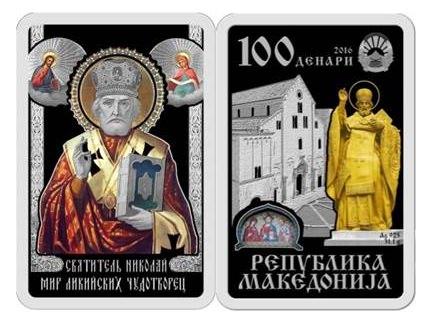 Монета Республики Македония «Святитель Николай Чудотворец»