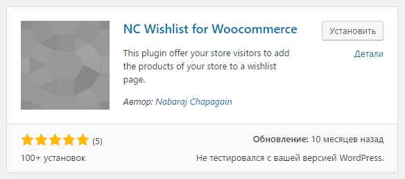 NC Wishlist for woocommerce