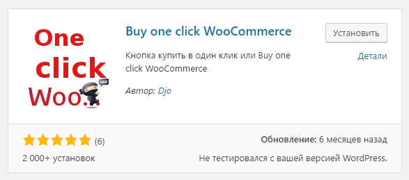 Buy one click WooCommerce