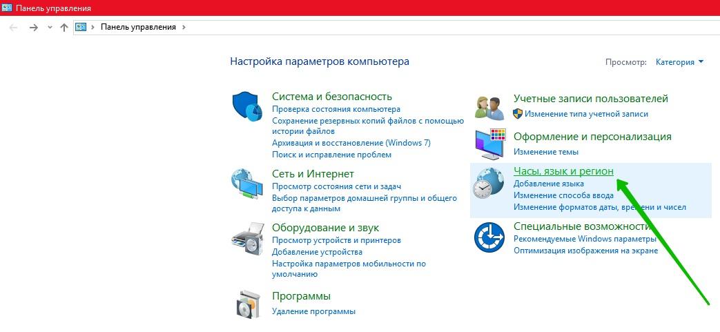 Часы язык регион компьютер Windows 10