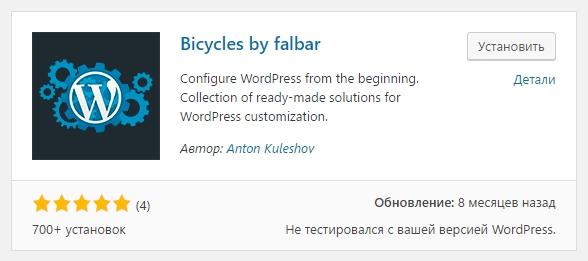 Bicycles by falbar WordPress