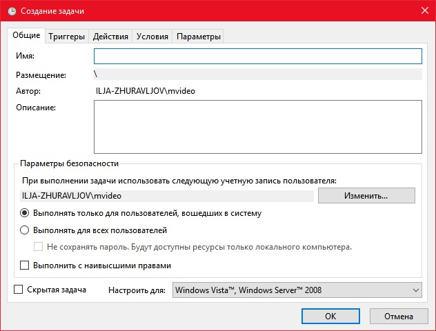Создать задачу Windows 10