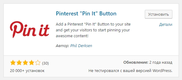 """Pinterest """"Pin It"""" Button Lite"""