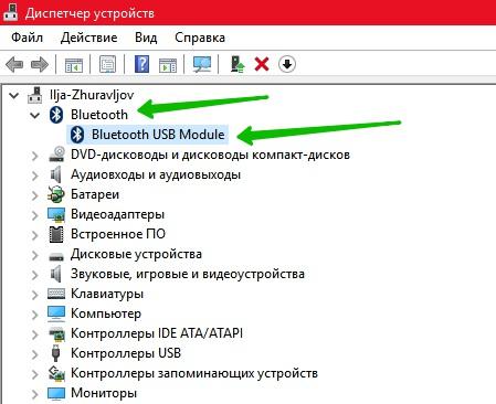 диспетчер устройств Windows 10