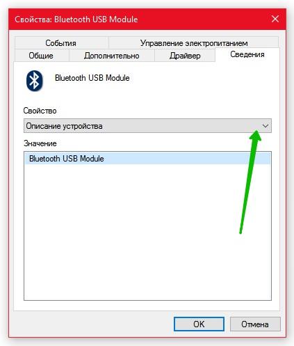 свойства сведения устройства bluetooth usb windows 10