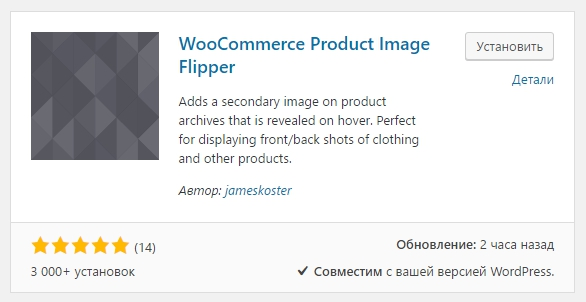 WooCommerce Product Image Flipper