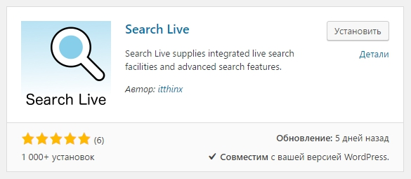 Search Live WordPress