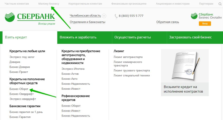 Кредит Сбербанк бизнес оборот