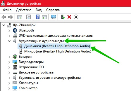 Динамики Realtek High Definition Audio Windows 10