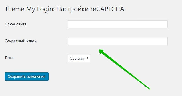 Theme My Login: Настройки reCAPTCHA