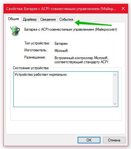 Свойства Батарея с ACPI совместимым управлением Windows 10
