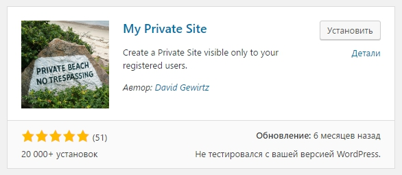 My Private Site WordPress плагин